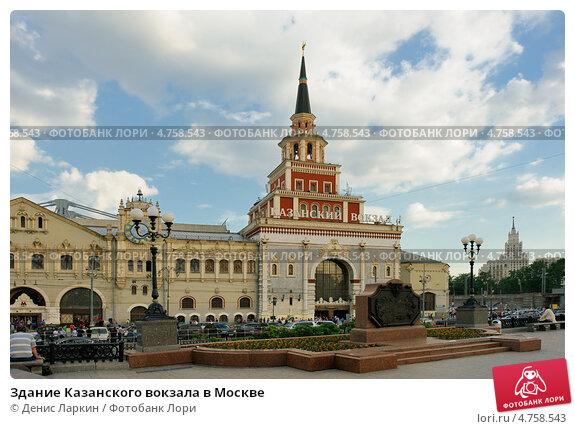 Купить «Здание Казанского вокзала в Москве», фото № 4758543, снято 30 мая 2013 г. (c) Денис Ларкин / Фотобанк Лори