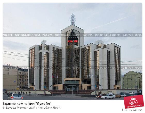 "Здание компании ""Лукойл"", фото № 248771, снято 11 апреля 2008 г. (c) Эдуард Межерицкий / Фотобанк Лори"