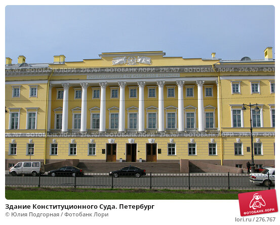 Здание Конституционного Суда. Петербург, фото № 276767, снято 24 апреля 2008 г. (c) Юлия Селезнева / Фотобанк Лори