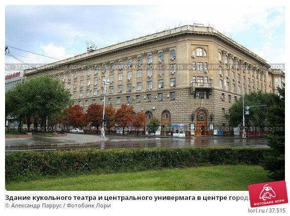 Здание кукольного театра и центрального универмага в центре города Волгограда, фото № 37515, снято 27 августа 2006 г. (c) Александр Паррус / Фотобанк Лори