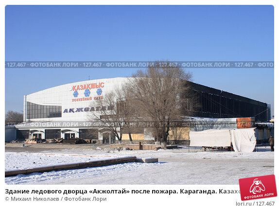 Здание ледового дворца «Акжолтай» после пожара. Караганда. Казахстан., фото № 127467, снято 26 ноября 2007 г. (c) Михаил Николаев / Фотобанк Лори