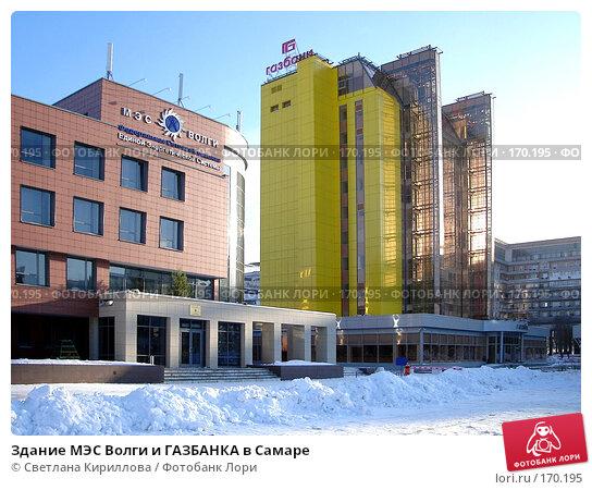 Здание МЭС Волги и ГАЗБАНКА в Самаре, фото № 170195, снято 7 января 2008 г. (c) Светлана Кириллова / Фотобанк Лори