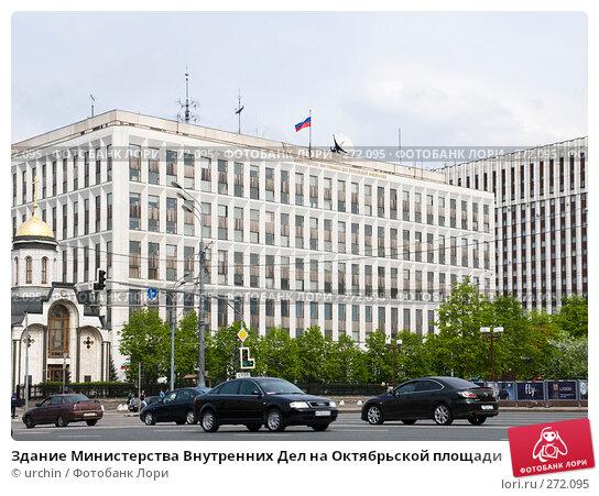 Здание Министерства Внутренних Дел на Октябрьской площади, фото № 272095, снято 1 мая 2008 г. (c) urchin / Фотобанк Лори