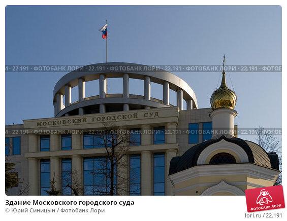 Здание Московского городского суда, фото № 22191, снято 8 марта 2007 г. (c) Юрий Синицын / Фотобанк Лори