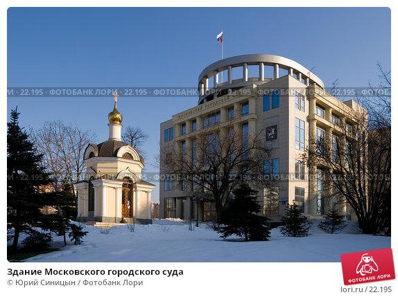 Здание Московского городского суда, фото № 22195, снято 8 марта 2007 г. (c) Юрий Синицын / Фотобанк Лори