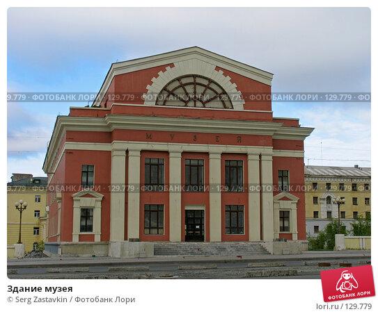 Купить «Здание музея», фото № 129779, снято 3 июля 2004 г. (c) Serg Zastavkin / Фотобанк Лори