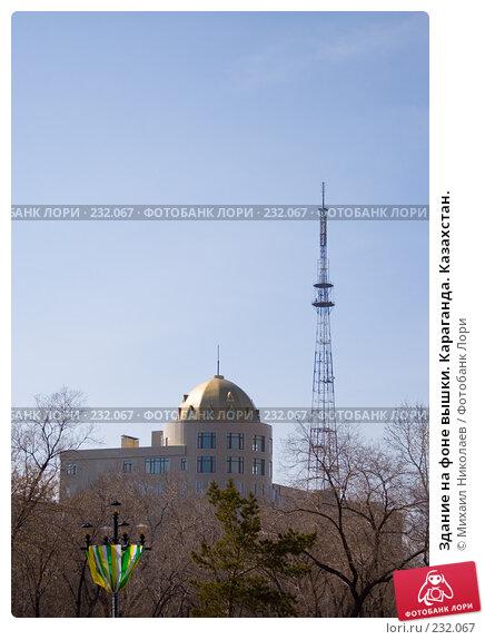 Здание на фоне вышки. Караганда. Казахстан., фото № 232067, снято 22 марта 2008 г. (c) Михаил Николаев / Фотобанк Лори