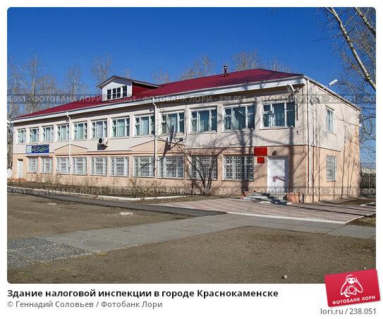 Здание налоговой инспекции в городе Краснокаменске, фото № 238051, снято 31 марта 2008 г. (c) Геннадий Соловьев / Фотобанк Лори