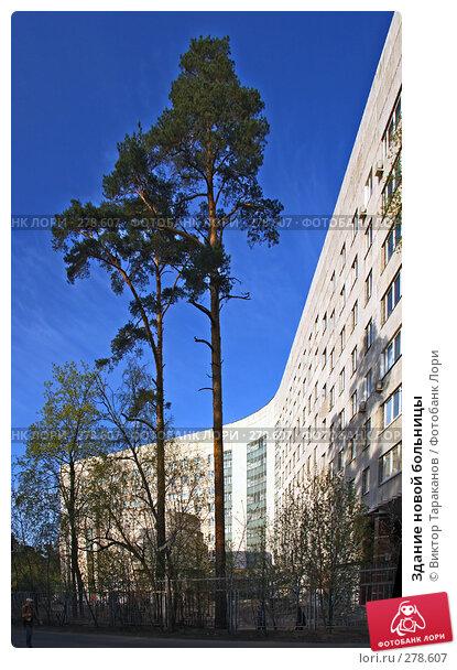 Здание новой больницы, эксклюзивное фото № 278607, снято 24 апреля 2008 г. (c) Виктор Тараканов / Фотобанк Лори