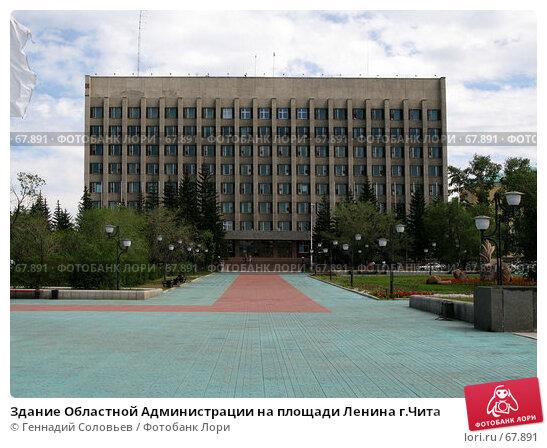 Здание Областной Администрации на площади Ленина г.Чита, фото № 67891, снято 9 июля 2007 г. (c) Геннадий Соловьев / Фотобанк Лори