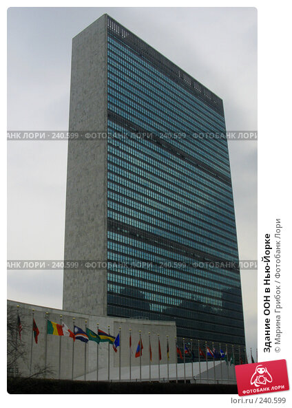 Здание ООН в Нью-Йорке, фото № 240599, снято 28 ноября 2006 г. (c) Марина Грибок / Фотобанк Лори