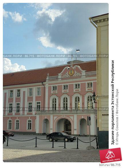 Здание парламента Эстонской Республики, фото № 86715, снято 26 июня 2017 г. (c) Игорь Соколов / Фотобанк Лори