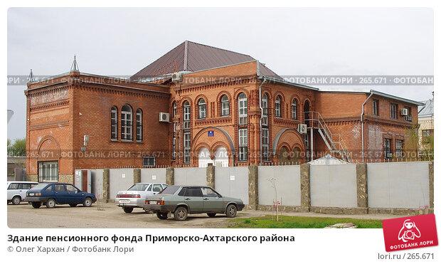 Здание пенсионного фонда Приморско-Ахтарского района, эксклюзивное фото № 265671, снято 16 апреля 2008 г. (c) Олег Хархан / Фотобанк Лори