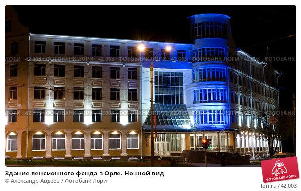 Здание пенсионного фонда в Орле. Ночной вид, фото № 42003, снято 9 мая 2007 г. (c) Александр Авдеев / Фотобанк Лори
