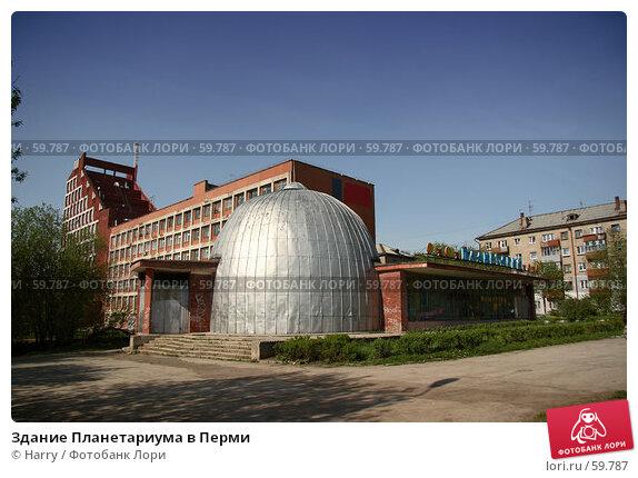 Здание Планетариума в Перми, фото № 59787, снято 23 июня 2005 г. (c) Harry / Фотобанк Лори