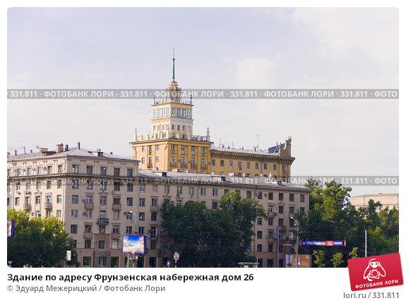 Здание по адресу Фрунзенская набережная дом 26, фото № 331811, снято 21 июня 2008 г. (c) Эдуард Межерицкий / Фотобанк Лори