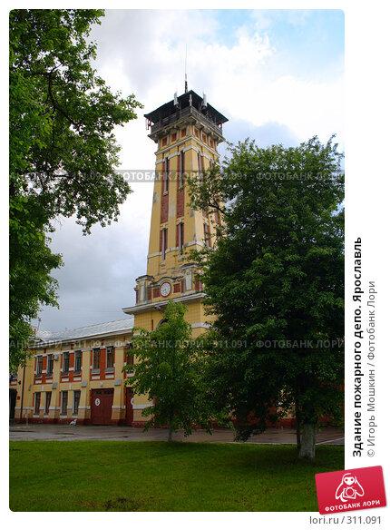 Здание пожарного депо. Ярославль, фото № 311091, снято 4 июня 2008 г. (c) Игорь Мошкин / Фотобанк Лори