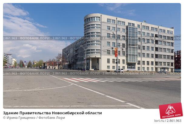 Купить «Здание Правительства Новосибирской области», эксклюзивное фото № 2861963, снято 1 мая 2011 г. (c) Ирина Грищенко / Фотобанк Лори