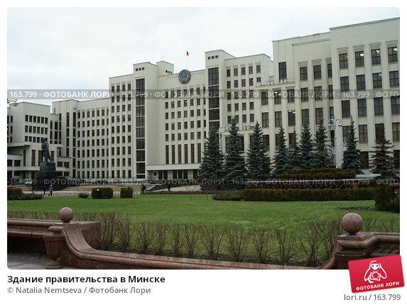 Здание правительства в Минске, эксклюзивное фото № 163799, снято 5 декабря 2007 г. (c) Natalia Nemtseva / Фотобанк Лори