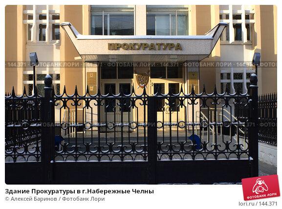Здание Прокуратуры в г.Набережные Челны, фото № 144371, снято 8 декабря 2007 г. (c) Алексей Баринов / Фотобанк Лори
