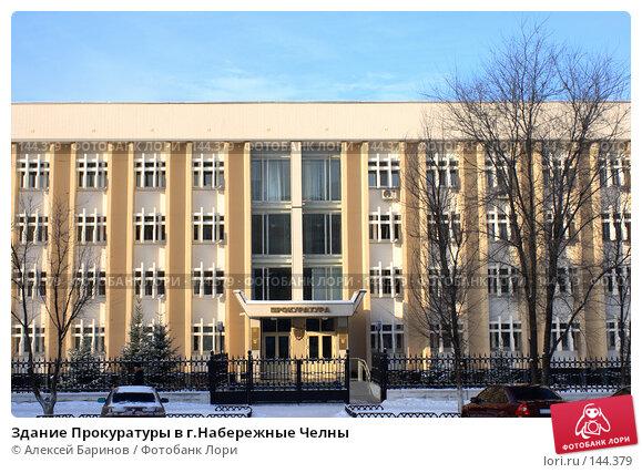 Здание Прокуратуры в г.Набережные Челны, фото № 144379, снято 8 декабря 2007 г. (c) Алексей Баринов / Фотобанк Лори