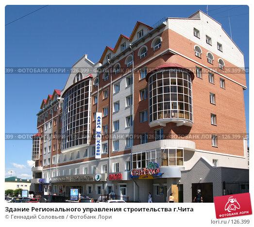 Здание Регионального управления строительства г.Чита, фото № 126399, снято 11 июля 2007 г. (c) Геннадий Соловьев / Фотобанк Лори