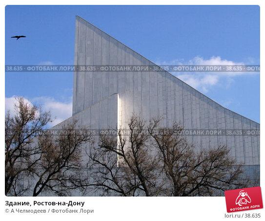 Здание, Ростов-на-Дону, фото № 38635, снято 2 апреля 2005 г. (c) A Челмодеев / Фотобанк Лори