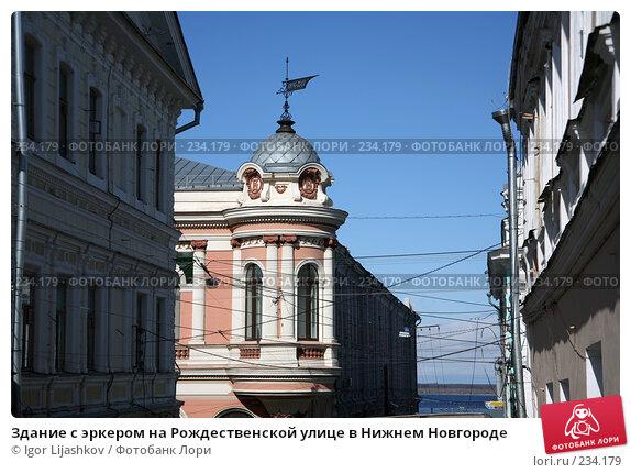 Здание с эркером на Рождественской улице в Нижнем Новгороде, фото № 234179, снято 24 марта 2008 г. (c) Igor Lijashkov / Фотобанк Лори