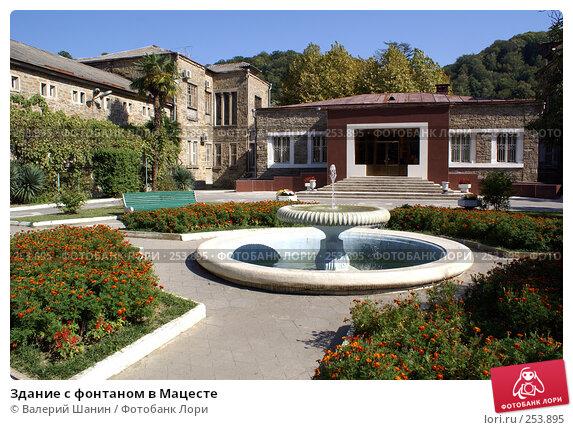 Здание с фонтаном в Мацесте, фото № 253895, снято 22 сентября 2007 г. (c) Валерий Шанин / Фотобанк Лори