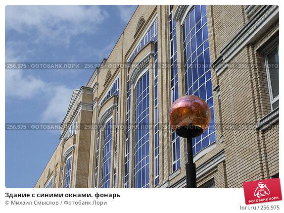 Здание с синими окнами. фонарь, фото № 256975, снято 22 июня 2017 г. (c) Михаил Смыслов / Фотобанк Лори