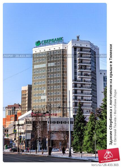 Купить «Здание Сбербанка с логотипом на крыше в Тюмени», фото № 28433303, снято 16 февраля 2018 г. (c) Евгений Ткачёв / Фотобанк Лори