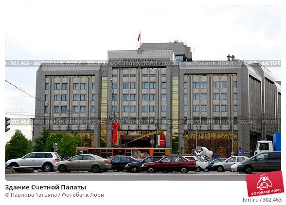 Здание Счетной Палаты, фото № 302463, снято 10 мая 2008 г. (c) Павлова Татьяна / Фотобанк Лори