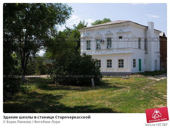 Купить «Здание школы в станице Старочеркасской», фото № 97787, снято 18 августа 2007 г. (c) Борис Панасюк / Фотобанк Лори
