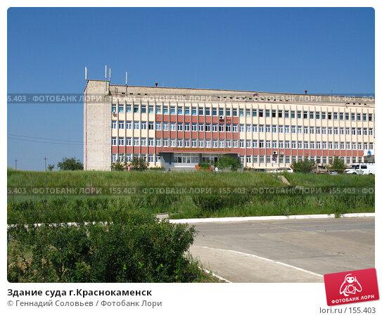 Здание суда г.Краснокаменск, фото № 155403, снято 26 июля 2007 г. (c) Геннадий Соловьев / Фотобанк Лори