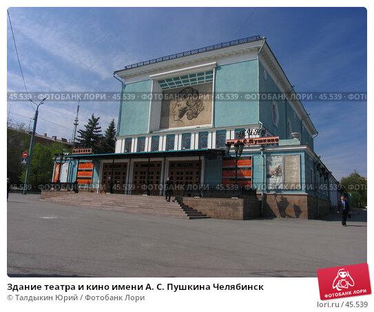 Здание театра и кино имени А. С. Пушкина Челябинск, фото № 45539, снято 19 мая 2007 г. (c) Талдыкин Юрий / Фотобанк Лори