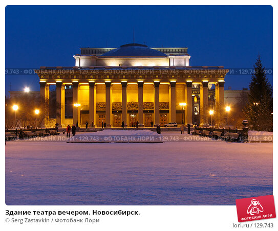 Здание театра вечером. Новосибирск., фото № 129743, снято 16 января 2005 г. (c) Serg Zastavkin / Фотобанк Лори