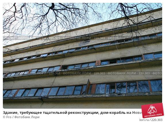 Здание, требующее тщательной реконструкции, дом-корабль на Новинском бульваре, Москва, фото № 220303, снято 9 марта 2008 г. (c) Fro / Фотобанк Лори