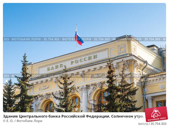 Здание Центрального банка Российской Федерации. Солнечное утро. Москва. Редакционное фото, фотограф E. O. / Фотобанк Лори