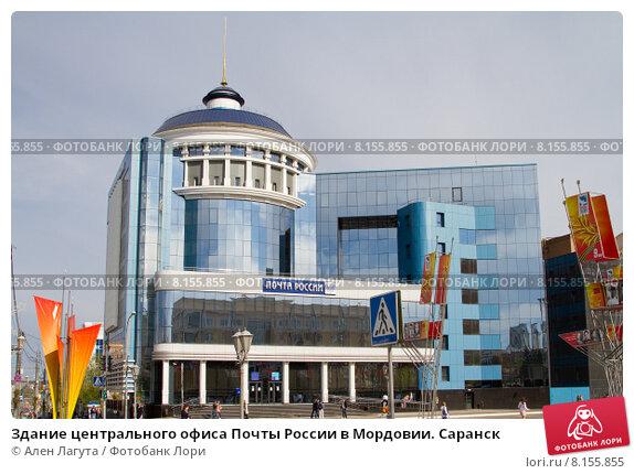 Почта россии саранск телефон центральный офис