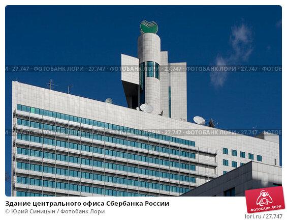 Здание центрального офиса Сбербанка России, фото № 27747, снято 25 марта 2007 г. (c) Юрий Синицын / Фотобанк Лори