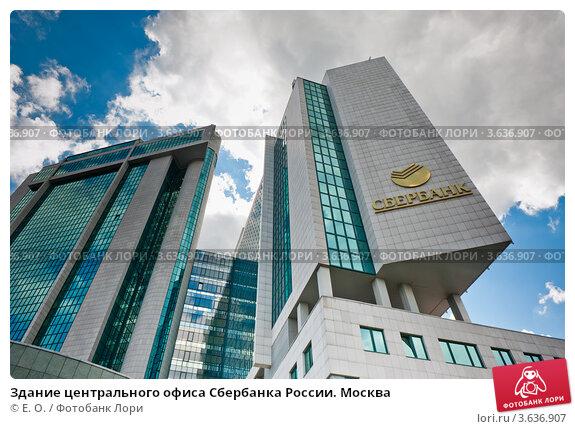 сбербанк россии адрес головного офиса в москве
