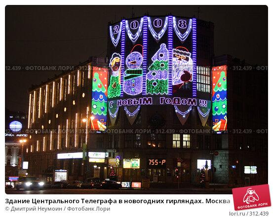 Здание Центрального Телеграфа в новогодних гирляндах. Москва, эксклюзивное фото № 312439, снято 30 декабря 2007 г. (c) Дмитрий Нейман / Фотобанк Лори