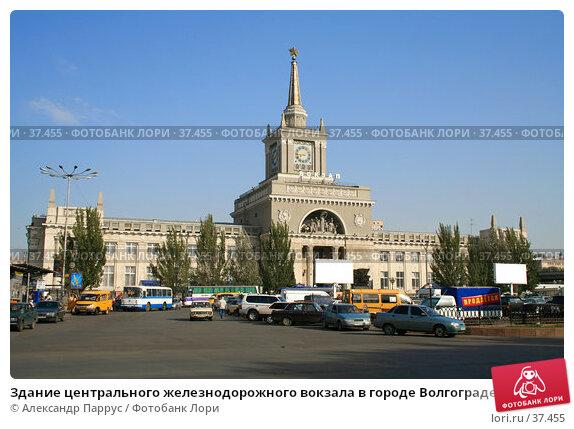 Здание центрального железнодорожного вокзала в городе Волгограде на фоне голубого неба, фото № 37455, снято 3 сентября 2006 г. (c) Александр Паррус / Фотобанк Лори