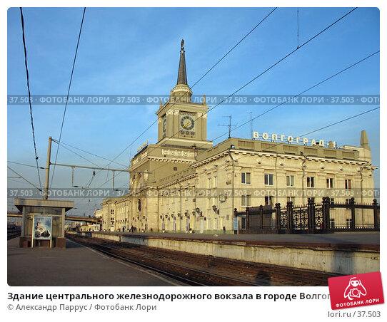 Здание центрального железнодорожного вокзала в городе Волгограде на фоне голубого неба, фото № 37503, снято 26 марта 2006 г. (c) Александр Паррус / Фотобанк Лори