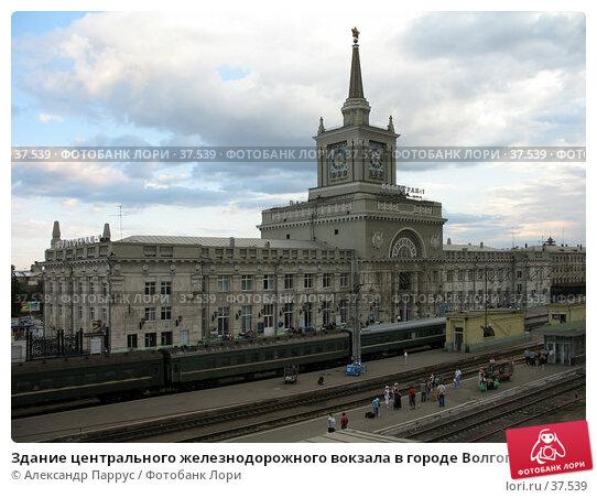 Здание центрального железнодорожного вокзала в городе Волгограде на фоне неба с облаками, фото № 37539, снято 4 сентября 2006 г. (c) Александр Паррус / Фотобанк Лори