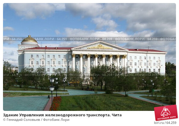 Здание Управления железнодорожного транспорта г.Чита, фото № 64259, снято 10 июля 2007 г. (c) Геннадий Соловьев / Фотобанк Лори