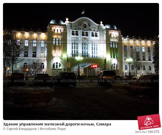 Купить «Здание управления железной дороги ночью, Самара», фото № 160575, снято 7 декабря 2007 г. (c) Сергей Кандауров / Фотобанк Лори
