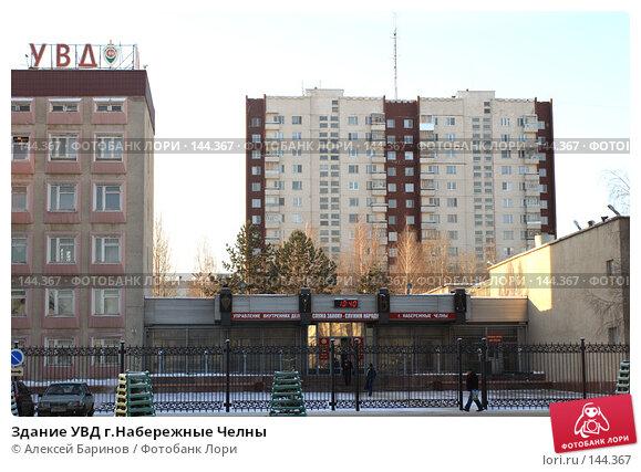 Здание УВД г.Набережные Челны, фото № 144367, снято 10 декабря 2007 г. (c) Алексей Баринов / Фотобанк Лори