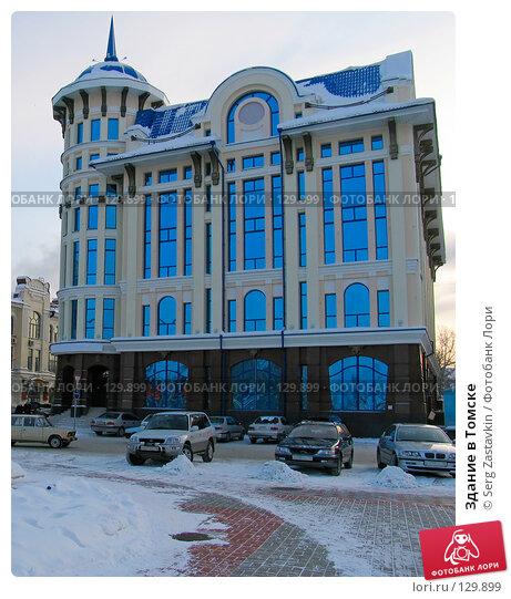 Здание в Томске, фото № 129899, снято 22 декабря 2004 г. (c) Serg Zastavkin / Фотобанк Лори