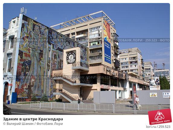 Здание в центре Краснодара, фото № 259523, снято 23 сентября 2007 г. (c) Валерий Шанин / Фотобанк Лори